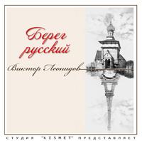 Виктор Леонидов «Берег русский» 2016