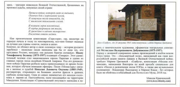 Виктор Леонидов Таганский альбом 2018 (CD)
