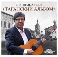 Виктор Леонидов «Таганский альбом» 2018