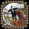 Афанасий Белов «Куплеты моего деда» 1961