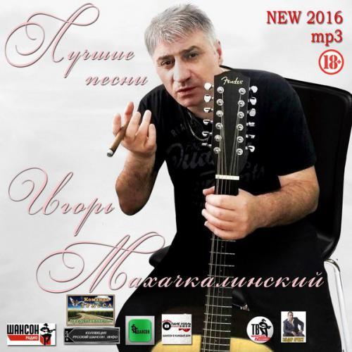 Игорь Махачкалинский Лучшие песни 2016
