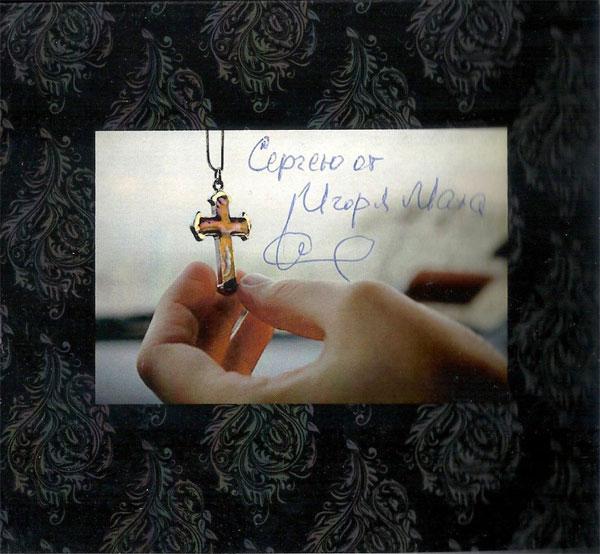 Игорь Махачкалинский Крест бродяги 2017