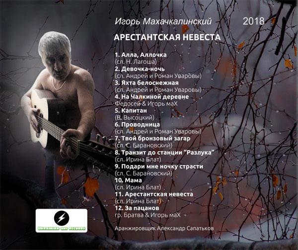 Игорь Махачкалинский Арестантская невеста 2018 (CD). Переиздание