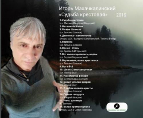 Игорь Махачкалинский Судьба крестовая 2019