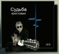 Игорь Махачкалинский «Судьба крестовая» 2019