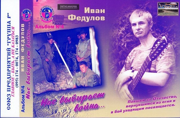 Иван Федулов Нас выбирает война 2000