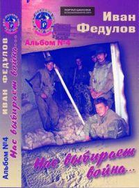 Иван Федулов «Нас выбирает война» 2000