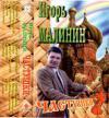 Игорь Малинин «Частушки 1 часть» 1995