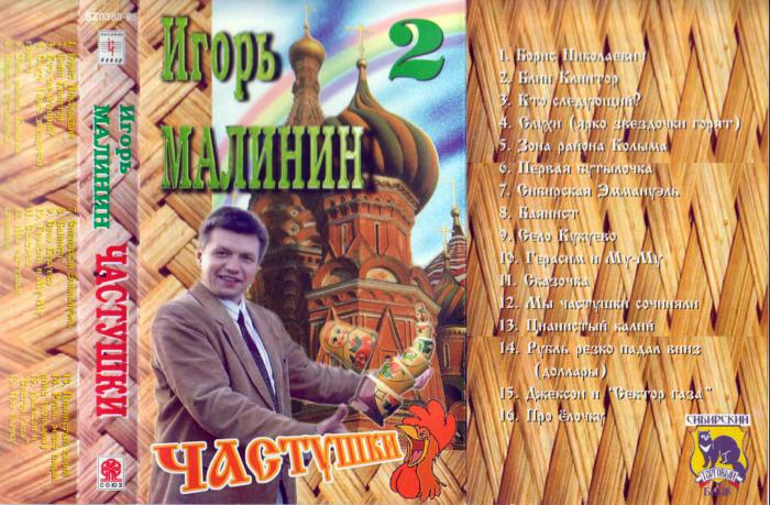 Александр малинин песни скачать торрент