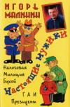 Игорь Малинин «Настоящие мужики» 1998