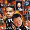 Игорь Малинин «От Штирлица до Путина» 2004