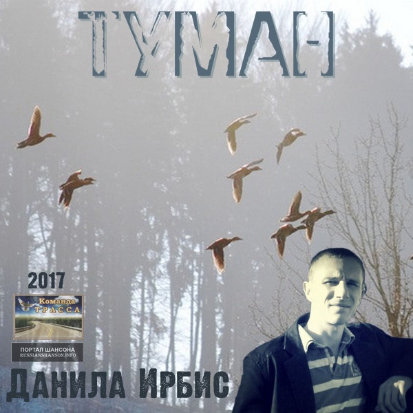 Данила Ирбис Туман 2017