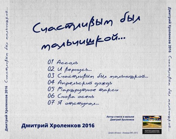 Дмитрий Хроленков Счастливым был мальчишкой 2016