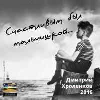 Дмитрий Хроленков «Счастливым был мальчишкой» 2016