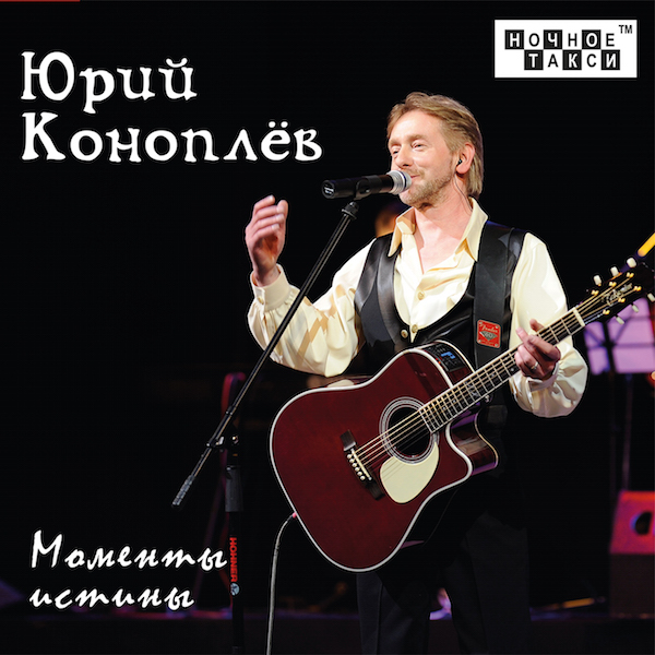 Юрий Коноплев Моменты истины 2016