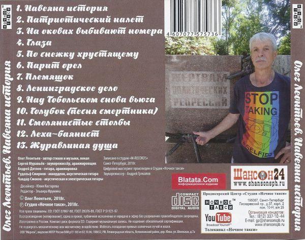 Олег Леонтьев Навеяна история 2018