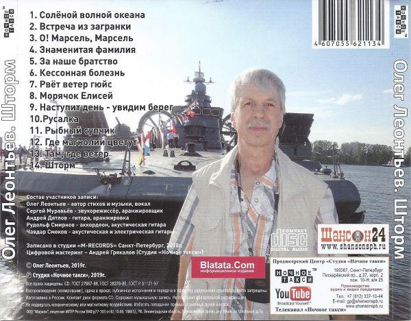 Олег Леонтьев Шторм 2019 (CD)