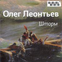 Олег Леонтьев «Шторм» 2019