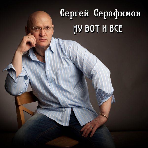 Сергей Серафимов Ну вот и всё 2020