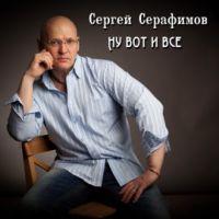 Сергей Серафимов «Ну вот и всё» 2020