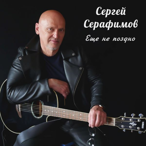 Сергей Серафимов Ещё не поздно 2020