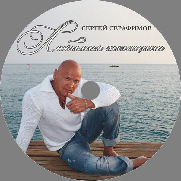 Сергей Серафимов Любимая женщина 2011