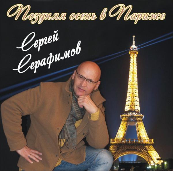 Сергей Серафимов Поздняя осень в Париже 2011