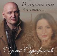 Сергей Серафимов «И пусть ты далеко» 2014