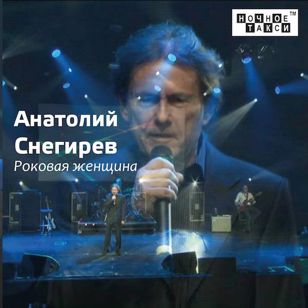 Анатолий Снегирев Роковая женщина 2016
