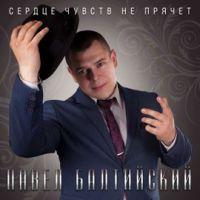 Павел Балтийский «Сердце чувств не прячет» 2021