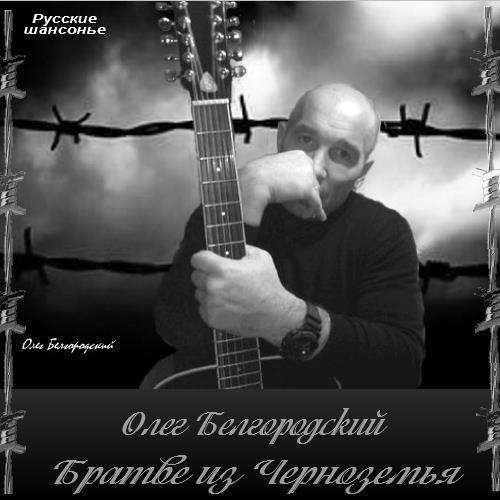 Олег Белгородский Братве из Черноземья 2016