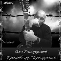 Олег Белгородский (Коренюгин) «Братве из Черноземья» 2016