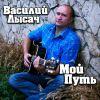 Василий Лысач «Мой путь» 2020