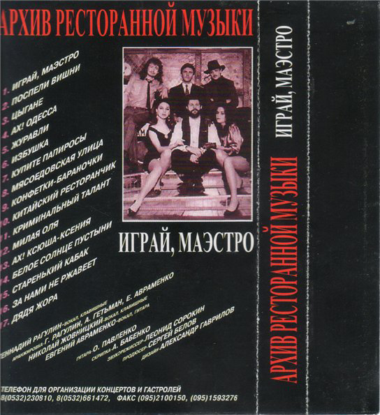 Группа Архив ресторанной музыки Играй,  маэстро 1995 (аудиокассета)