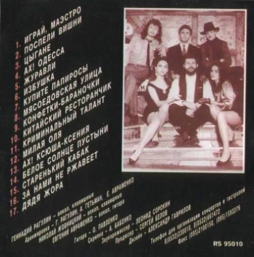 Группа Архив ресторанной музыки Играй,  маэстро 1995