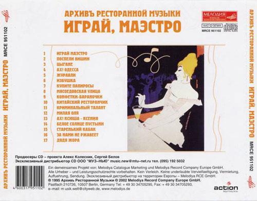 Группа Архив ресторанной музыки Играй,  маэстро 2002