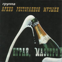 Группа Архив ресторанной музыки (Геннадий Рагулин) «Играй,  маэстро» 1995