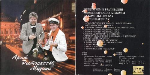 Группа Архив ресторанной музыки Будьте здоровы! 1996