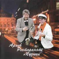 Группа Архив ресторанной музыки (Геннадий Рагулин) «Будьте здоровы!» 1996