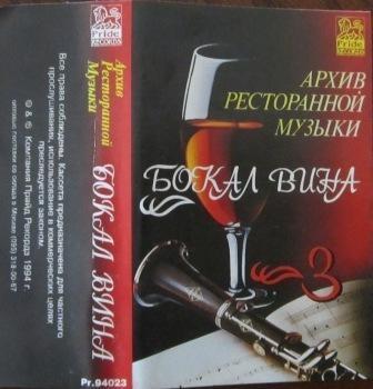 Группа Архив ресторанной музыки Бокал вина 1994