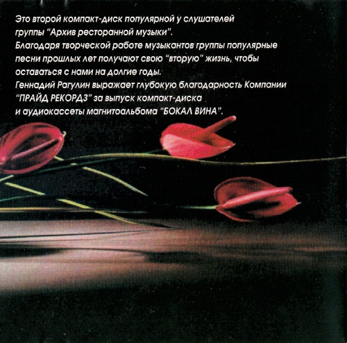 Группа Архив ресторанной музыки Бокал вина 1995