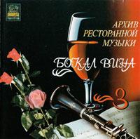 Группа Архив ресторанной музыки (Геннадий Рагулин) «Бокал вина» 1995