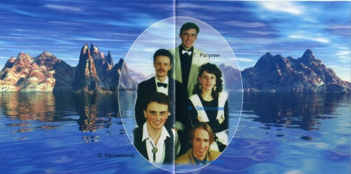 Группа Архив ресторанной музыки В кейптанском порту 1997