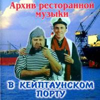 Группа Архив ресторанной музыки (Геннадий Рагулин) «В кейптанском порту» 1997