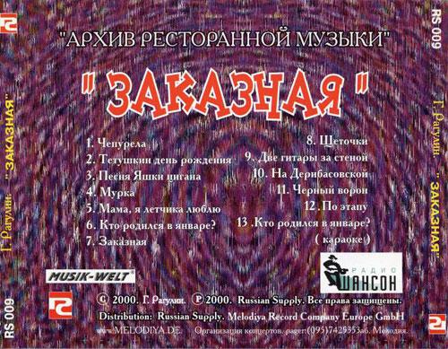Группа Архив ресторанной музыки Заказная 2000