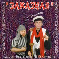 Группа Архив ресторанной музыки (Геннадий Рагулин) «Заказная» 2000