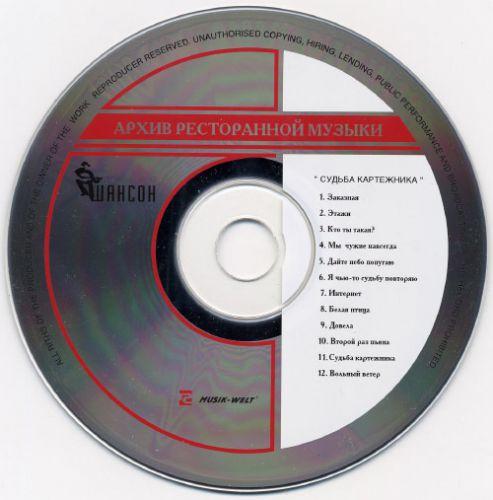 Группа Архив ресторанной музыки Судьба картежника 2000