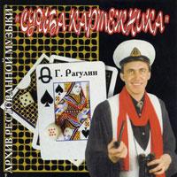 Группа Архив ресторанной музыки (Геннадий Рагулин) «Судьба картежника» 2000