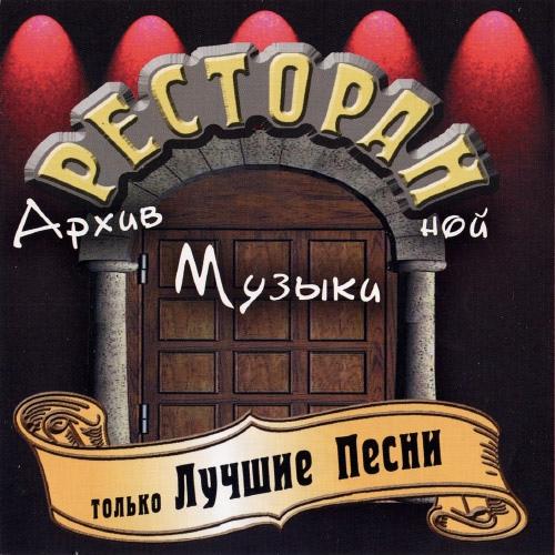 Группа Архив ресторанной музыки Лучшие песни 2006