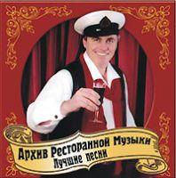 Группа Архив ресторанной музыки (Геннадий Рагулин) «Лучшие песни» 2006